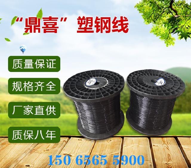 内蒙黑色2.5MM塑钢线